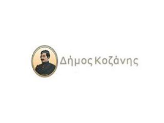 dimos-kozanis